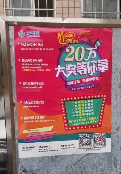贵州电力事业技术学院炽暖和报名中之中国移触动乐星争霸赛!