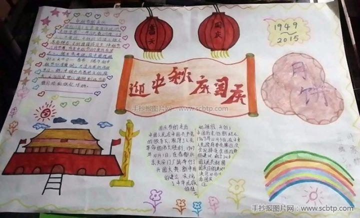 国庆节 | 手抄报构思,创意都在这里!国庆假期作业不用
