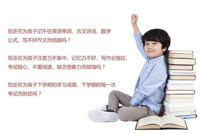 肇庆德庆青少年如何增强记忆力以及学习效果曾维沛