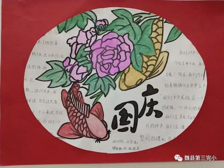 """""""庆国庆童心共绘中国梦""""主题活动,在孩子们的积极参与和老师们的精心"""