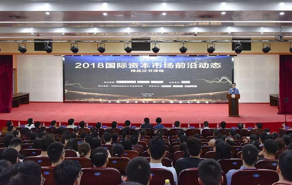 河南财经政法大学金融学院院长郑秀峰:从一堂精品课,管窥资本的魔力