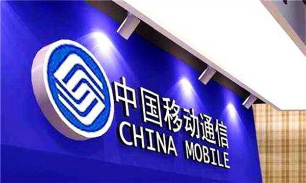 中国移动突然宣布,恢复8元套餐是营销战略吗!