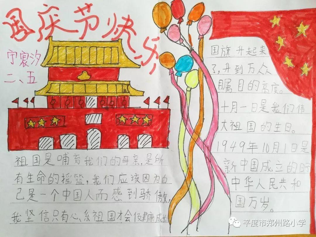 """画祖国之美——郑州路小学""""我们爱祖国""""庆国庆系列活动之一"""