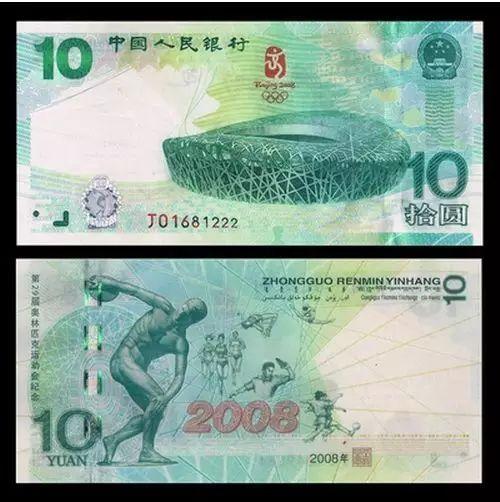 发行量最小的纪念钞