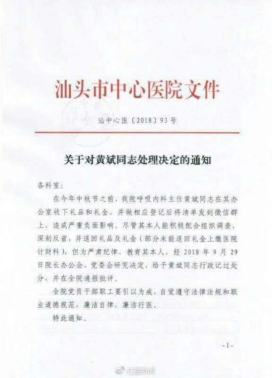 周蓬安:医生中秋收礼清单,是公开的举报信、自首书