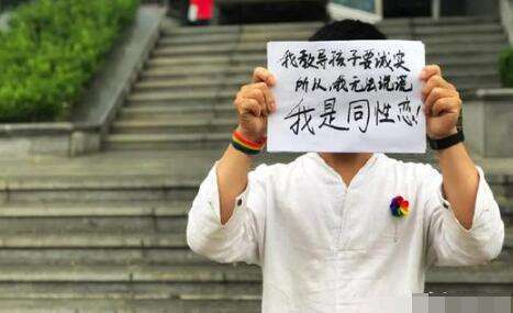 教师被曝光同性恋身份,难道就该被开除吗?