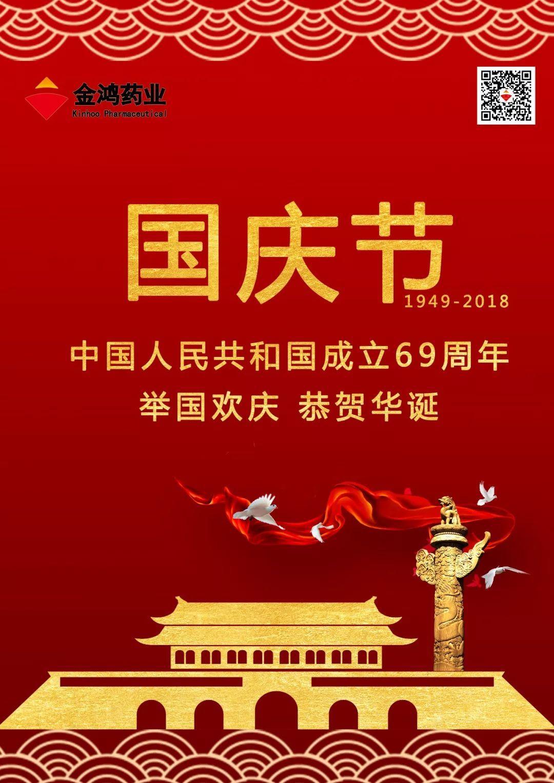 国庆节的来历海报
