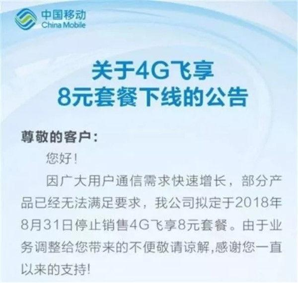 中国移动突然宣布,恢复8元套餐是营销战略吗!  品牌推广  第3张