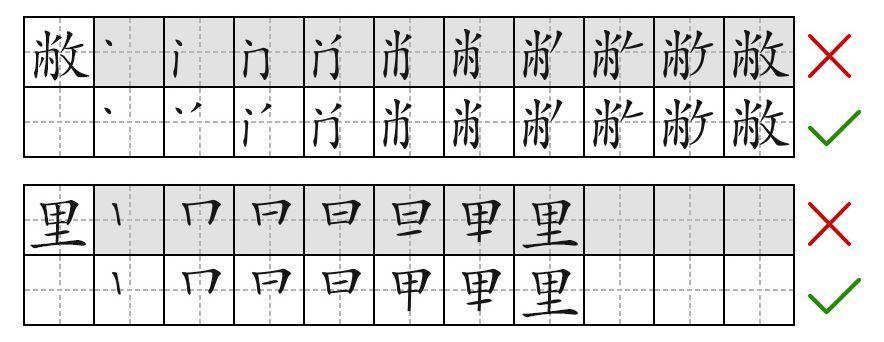 国家正式出台汉字笔顺正确写法,家长赶紧收藏 下