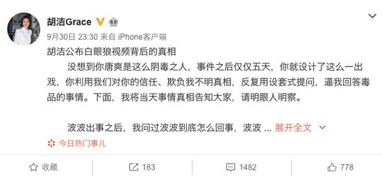 周立波妻子胡洁回应唐爽视频:他设套,我只是瞎猜