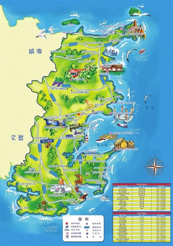 荣成市旅游手绘地图