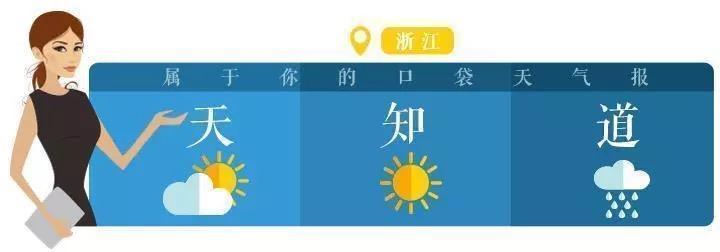 """老天爷继续""""心情大好""""杭州已经入秋了吗?"""