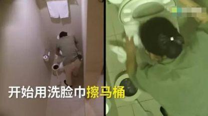 曝光!揭露酒店用毛巾擦马桶后,这位顾客被特殊对待了……