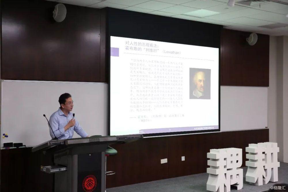 徐高北大汇丰演讲:决定中国经济的思想线索