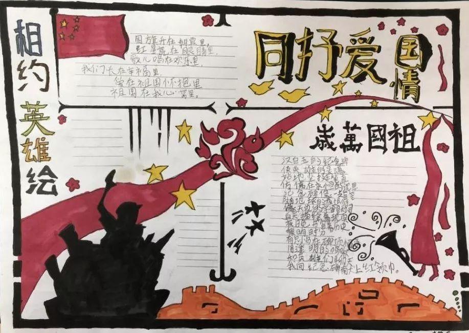 主题手抄报活动 假期里,孩子们认真观看了老师推荐的《小兵张嘎》