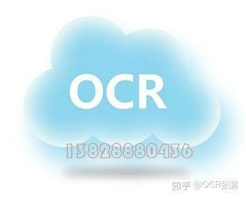 营业执照OCR识别