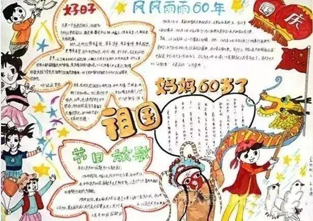国庆创意手抄报,感觉自己萌萌哒!