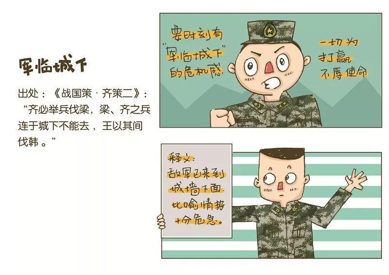 成语勇什么什么军_成语故事图片