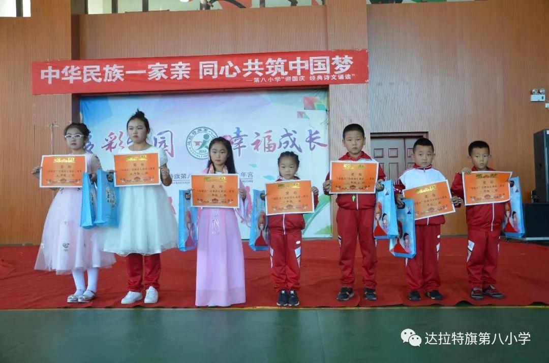 """中华民族一家亲,同心共筑中国梦 ——第八小学""""迎国庆"""