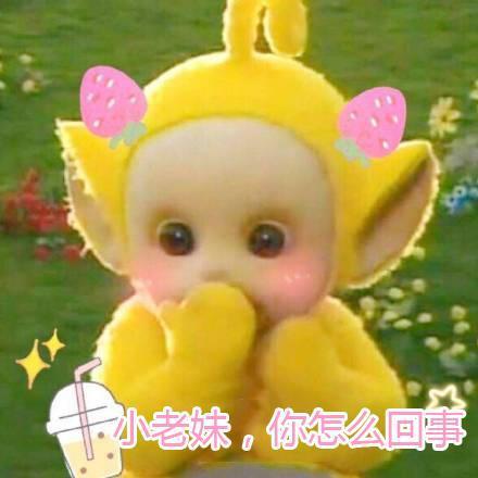 小仙女专用天线宝宝表情包 天线宝宝 小仙女 表情包 新浪网