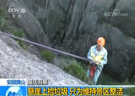 【国庆假期】安徽黄山:悬崖上捡垃圾 只为维持景区整洁