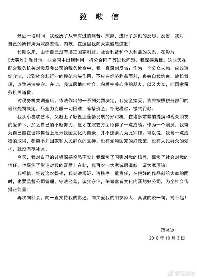 杨连宁:范爷免刑践踏了法律 - 宁宁 - 杨连宁的博客