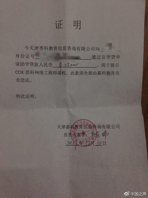 1500名大学生参与刷课兼职陷校园贷 天津警方介入