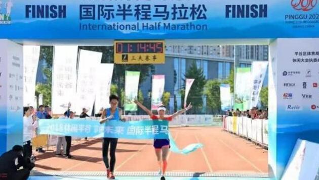 首届平谷国际半程马拉松开赛_罗川夺女子组冠军