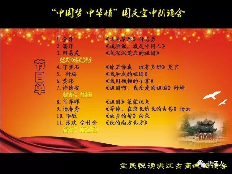 """【回顾】""""中国梦·中华情"""",国庆朗诵线上晚会圆满成功"""