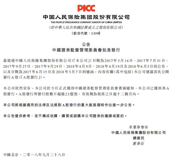 证监会核发中国人保IPO批文,7年后A股再迎险企上市!
