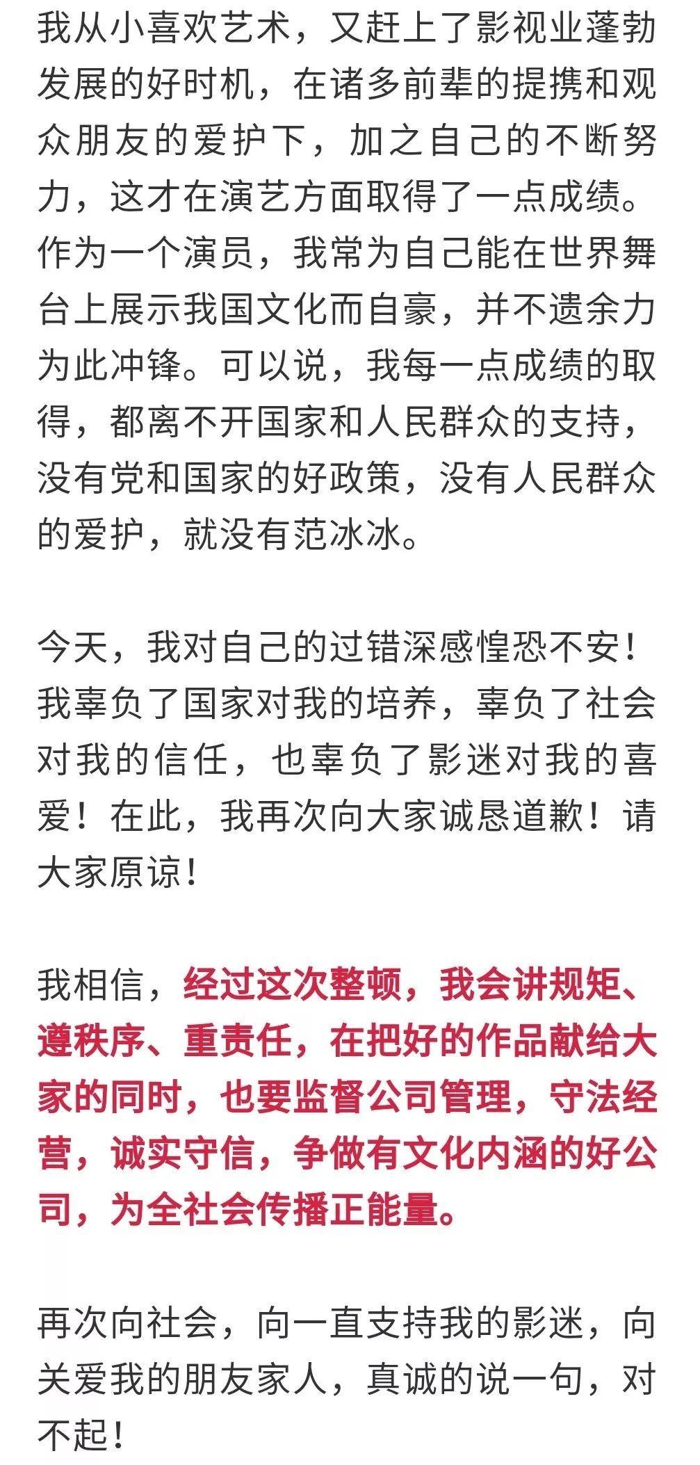 范冰冰发道歉信:对自己所作所为深感羞愧,尽全力筹钱缴罚款