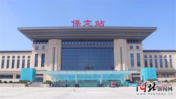 保定火车站东广场10月1日正式启用 保定市图片