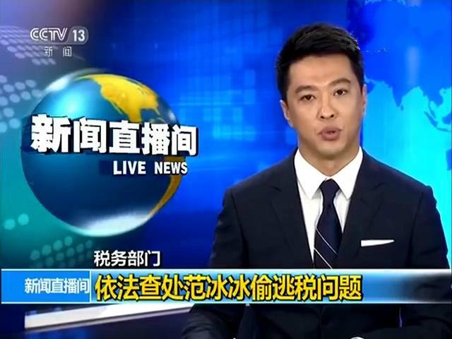 范冰冰被《央视新闻》通报,偷逃税事实清楚,最终结果处罚8.83亿图片