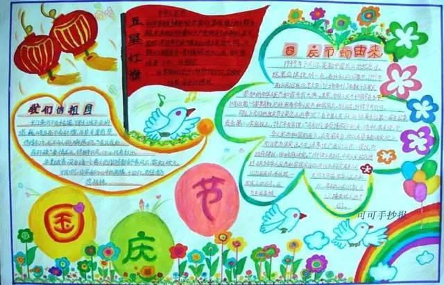 国庆| 超美手抄报大全,孩子的2018国庆作业就靠它了!