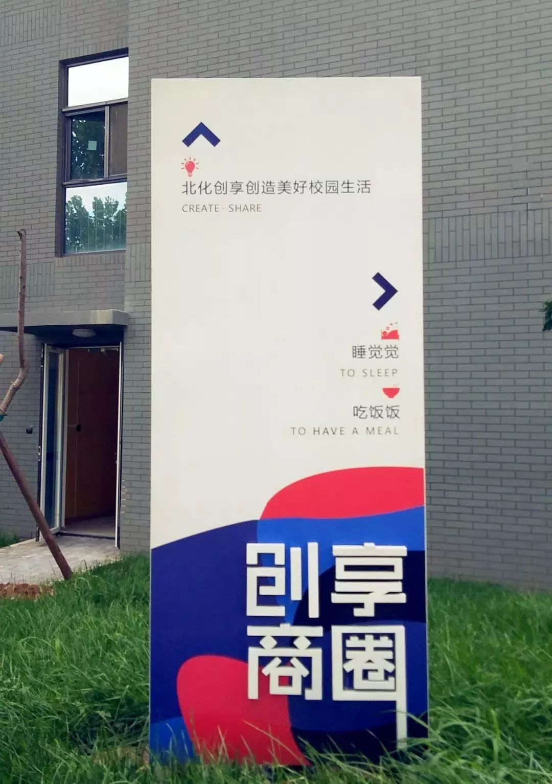 在北京化工大学就读是一种什么体验?附升学途径及分数线