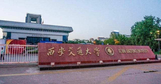 西安交通大学专业_西安交通大学
