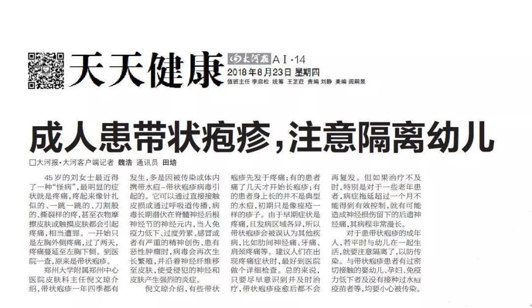 媒体关注:《大河报》成人患带状疱疹,注意隔离幼儿