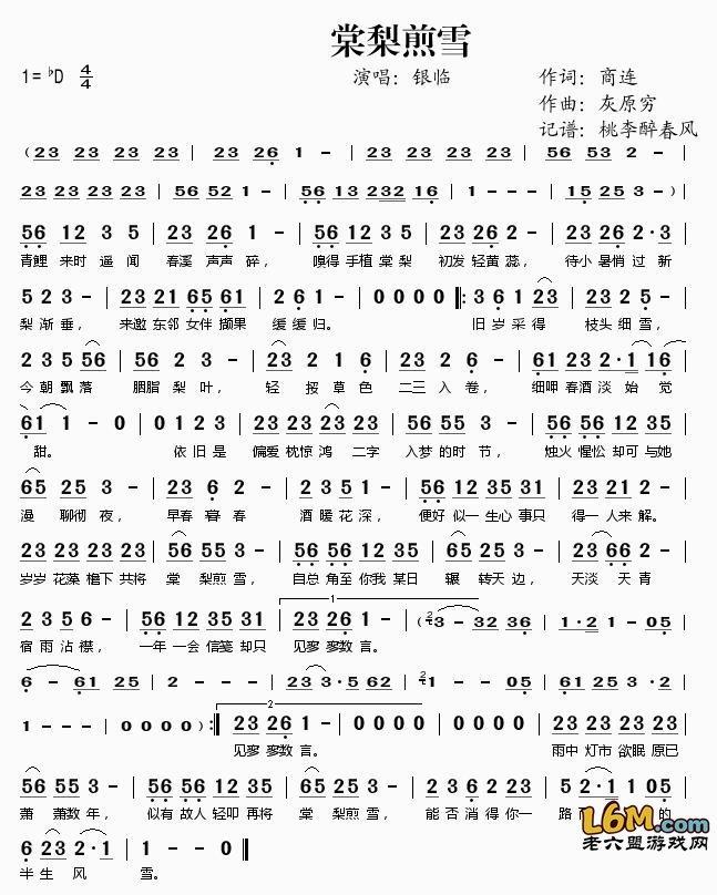 简谱楚留香_楚留香琴谱简谱