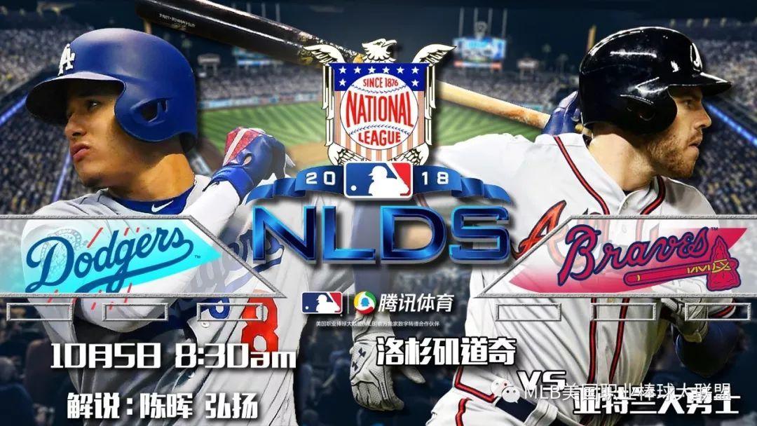 勇士VS道奇国联分区系列赛关键首战精彩MLB尽在腾讯体育