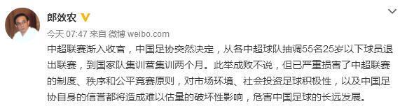 央视转播英超 中超之父痛斥新政:决定突然 危害中国足球发展