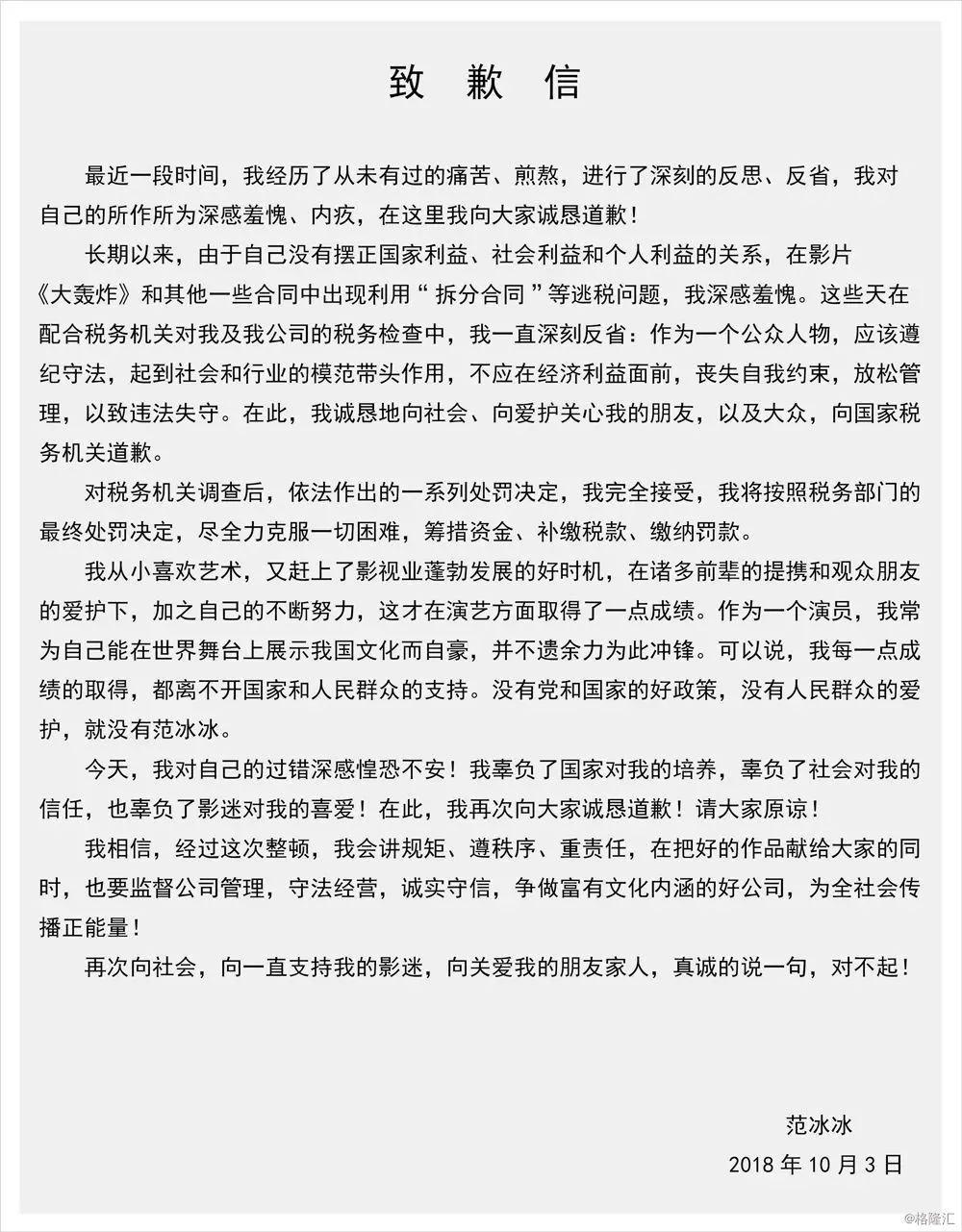 """从刘晓庆到范冰冰,""""税""""出来的教训"""
