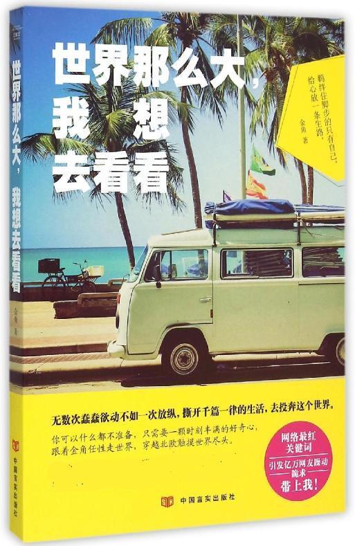 国庆节经典书单系列:带着文字去旅行,感受诗和远方