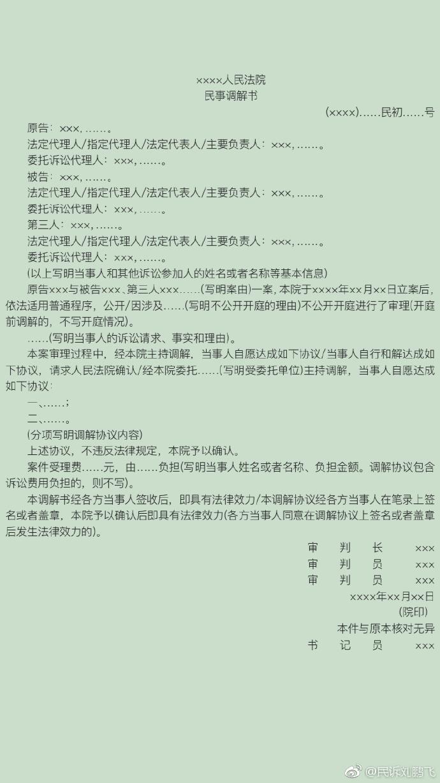 8个重要的民事诉讼文书模板帮你搞定法律文书题 刘鹏飞老师