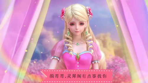 叶罗丽小剧场:冰公主恶搞颜爵,灵公主替他求饶,颜爵趁机溜走!图片
