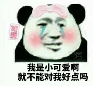 熊猫头委屈流泪表情包:反正你不爱我,就是表现在方方面面图片