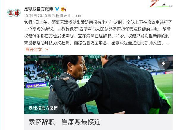 辟谣了!世界杯亚军主帅公开回应传闻:对执教中超没兴趣