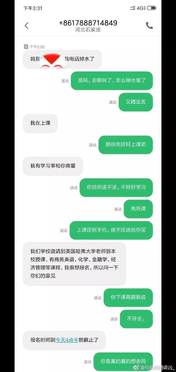 家长收到短信怒怼骗子:你说生而为人你有什么资格?|新闻日志