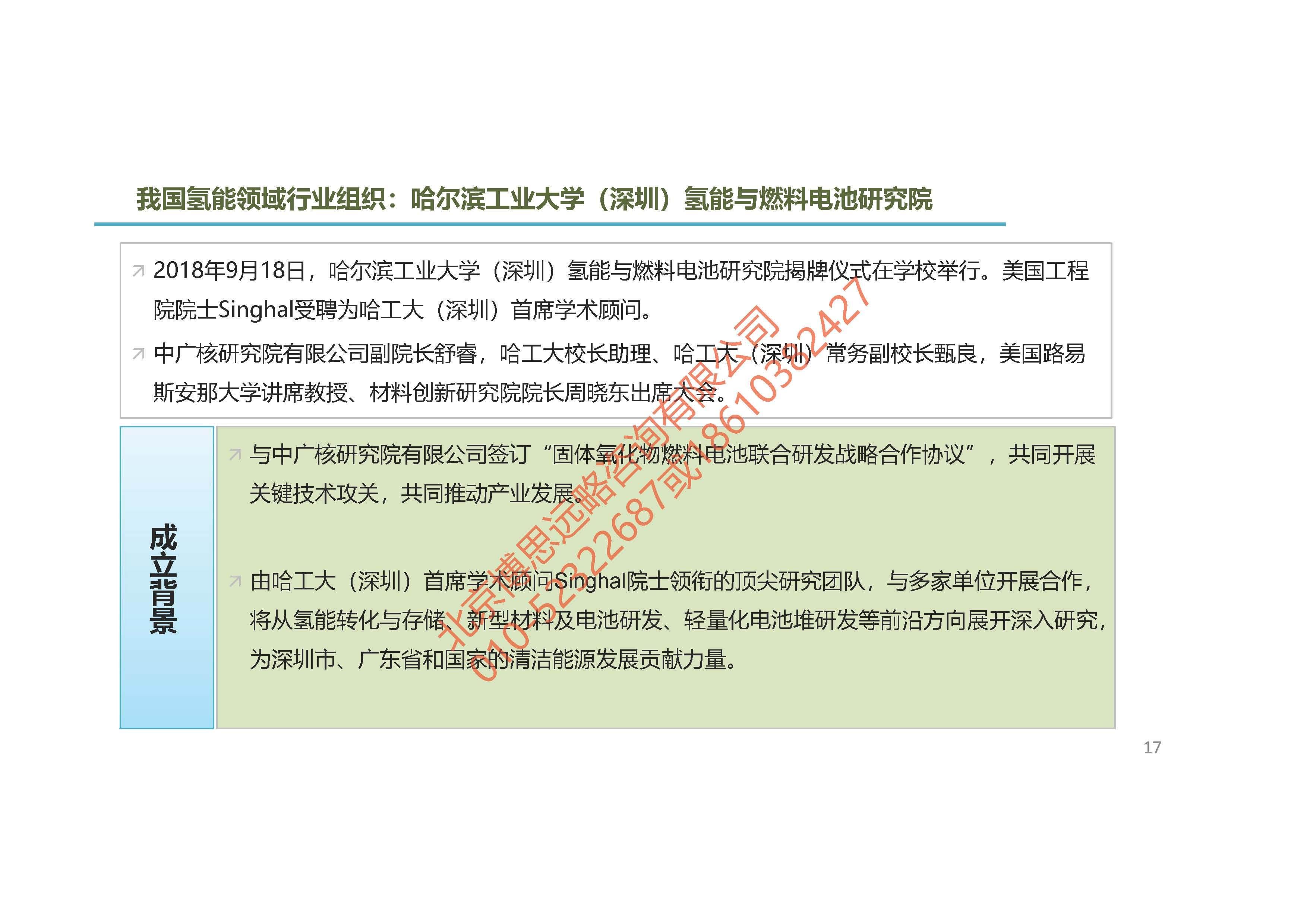_银行融资级_可行性研究报告浅谈 - 豆丁网