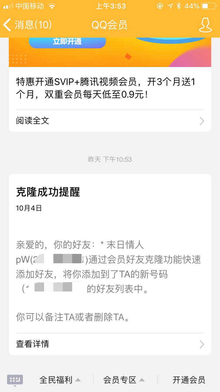 注意:你的这些QQ好友必须删除