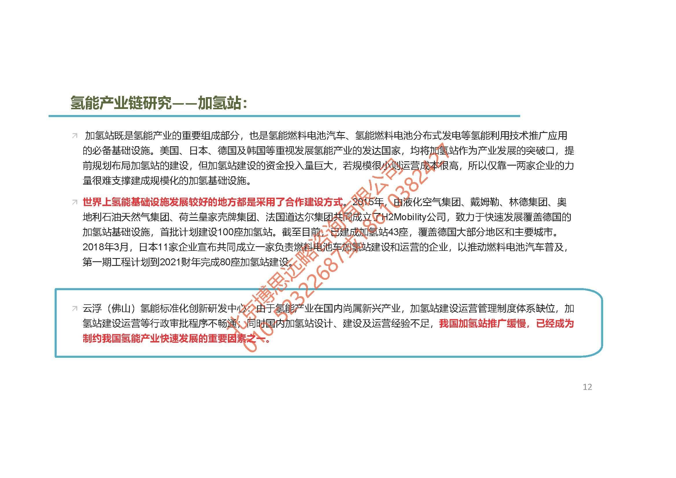 可行性研究报告融资担保公司 - 豆丁网